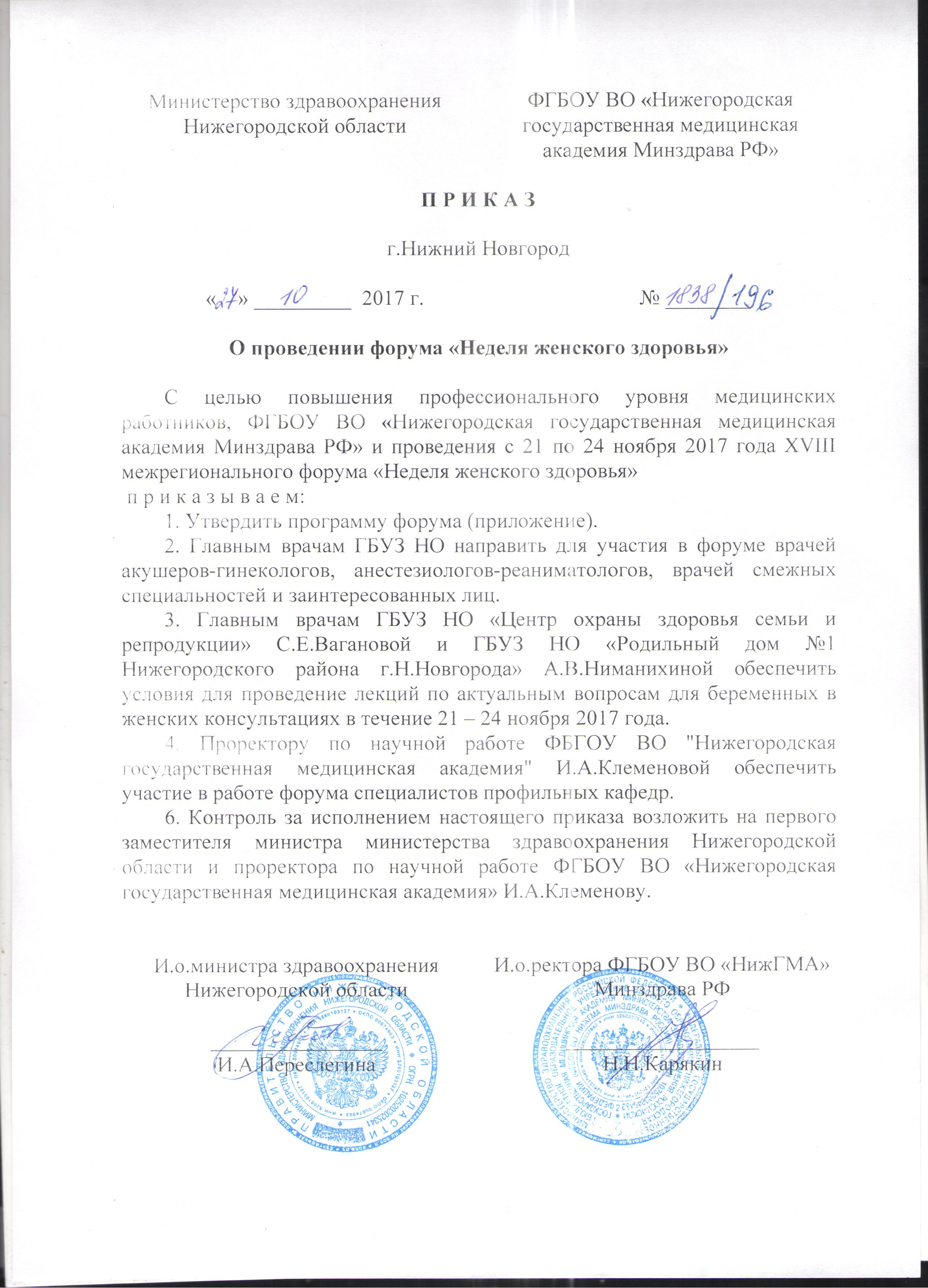 Www zdrav nnov ru кадры присвоение квалификационной категории