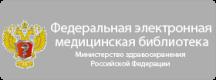 Федеральная электронная медицинская библиотека (ФЭМБ)